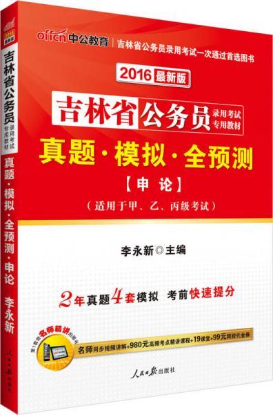 中公2016吉林省公务员录用考试专用教材:真题模拟全预测申论(新版)