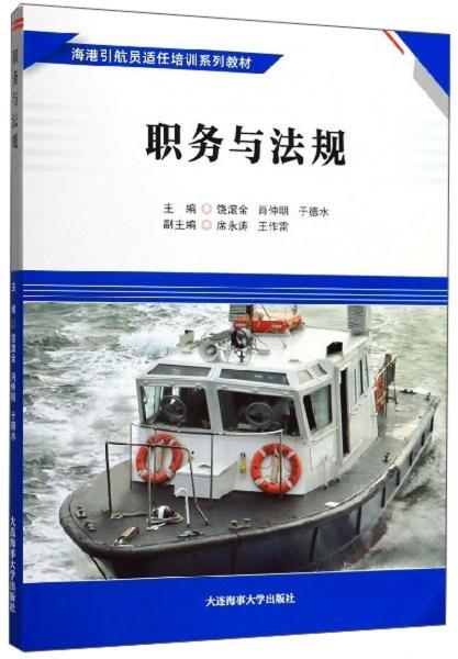 职务与法规/海港引航员适任培训系列教材