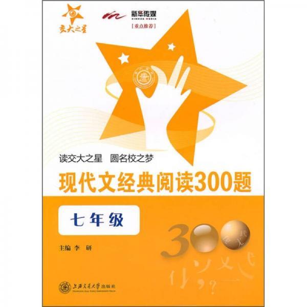 现代文经典阅读300题(7年级)