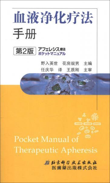 血液净化疗法手册(第2版)