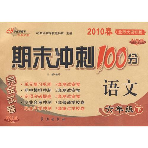 2010�� 璇��� ��骞寸骇 涓�锛���甯�澶ц�炬���� ��绾х��锛�/�����插��100��