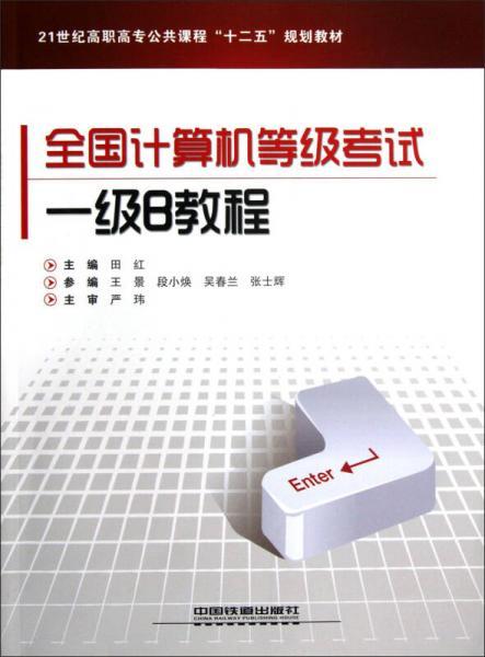 21世纪高职高专公共课程十二五规划教材:全国计算机等级考试一级B教程