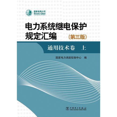 电力系统继电保护规定汇编(第三版)通用技术卷