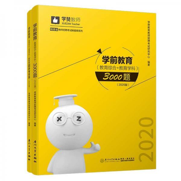 学前教育(教育综合+教育学科)3000题(2020年)