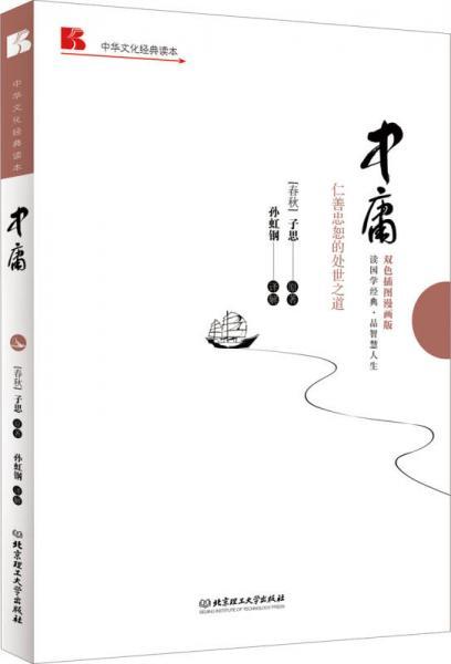 中华文化经典读本:中庸(仁善忠恕的处世之道)(双色插图漫画版)
