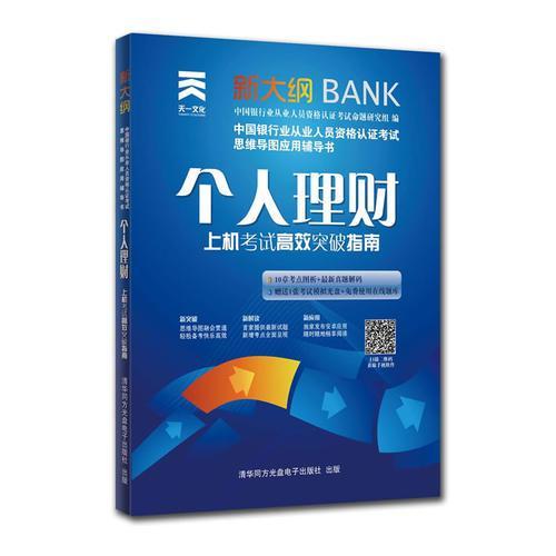 天一文化中国银行业从业人员资格认证考试上机考试高效突破指南:个人理财