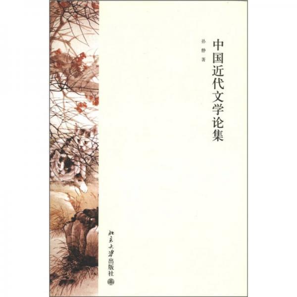 中国近代文学论集