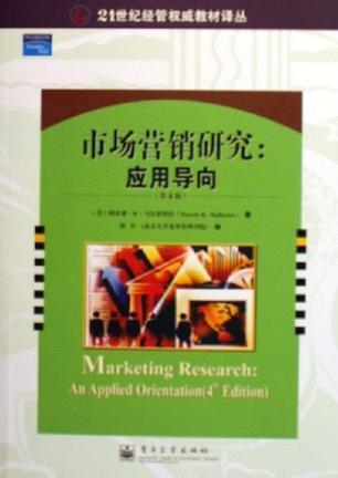 市场营销研究
