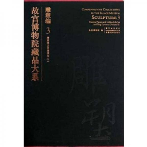 故宫博物院藏品大系·雕塑编3:隋唐俑及明器模型(下)