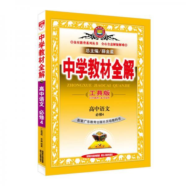 中学教材全解工具版 高中语文 必修4 广东教育版 2016版