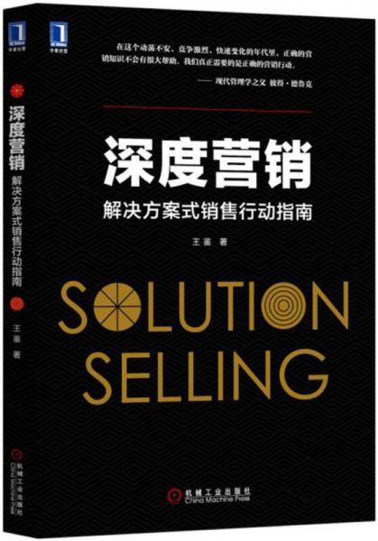 深度营销:解决方案式销售行动指南
