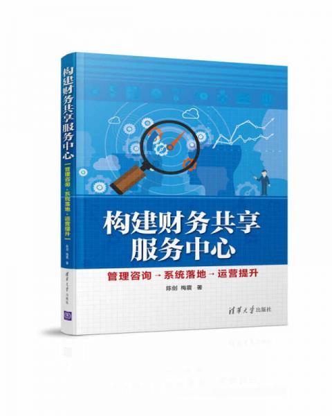 构建财务共享服务中心 管理咨询→系统落地→运营提升