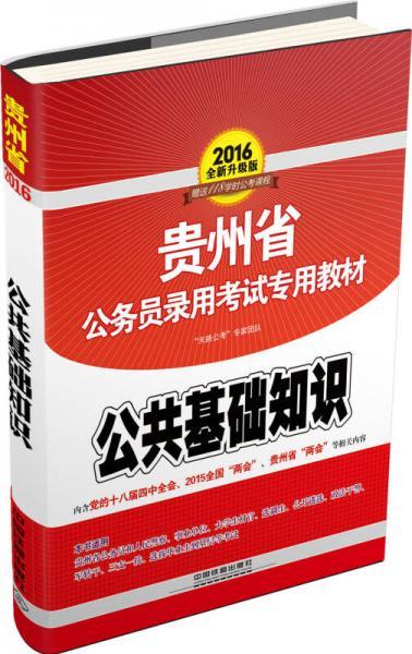 贵州省公务员录用考试专用教材 公共基础知识(2016年全新升级版)