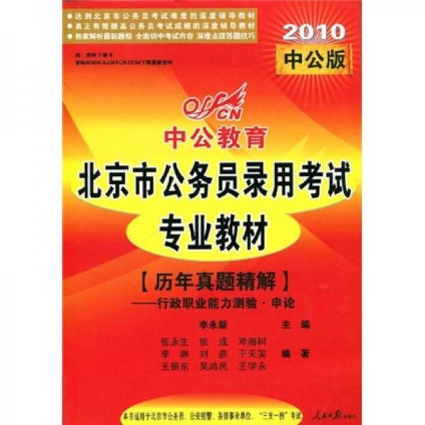 中公教育·2010北京市公务员录用考试专业教材:历年真题精解(行政职业能力测验·申论)