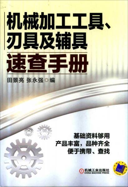 机械加工工具、刃具及辅具速查手册