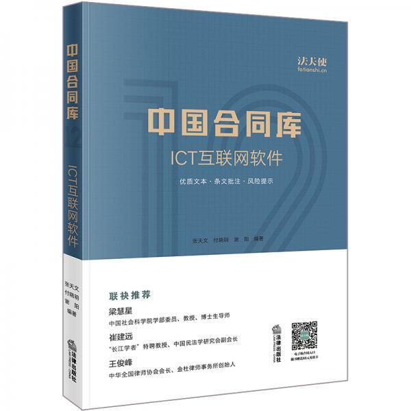 中国合同库:ICT互联网软件