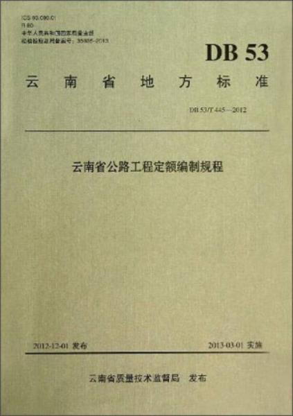 云南省地方标准:云南省公路工程定额编制规程(DB53T445-2012)