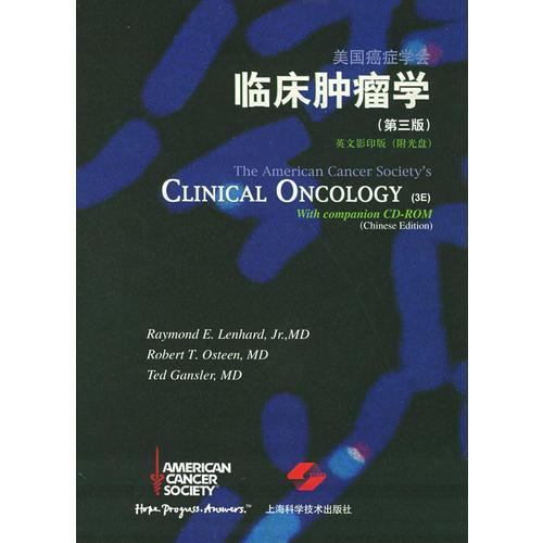 临床肿瘤学(第三版)(英文影印版)