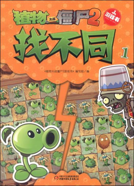 植物大战僵尸2游戏书:找不同1