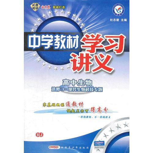 中学教材学习讲义 高中生物(选修3.现代生物科技专题)RJ 人教版(2012年7月印刷)