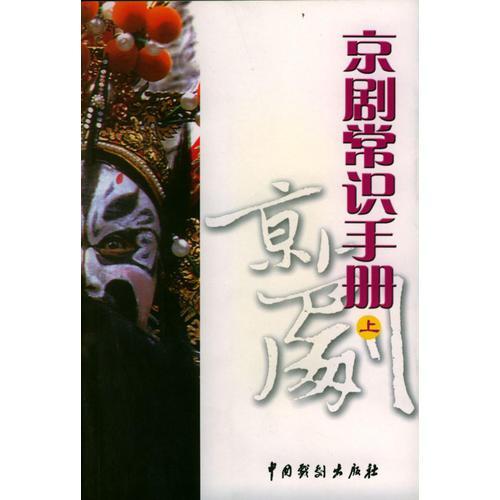 京剧常识手册(上下)(全二册)