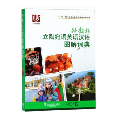 一带一路社会文化多语图解系列词典:外教社立陶宛语英语汉语图解词典