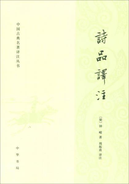 中国古典名著译注丛书:诗品译注