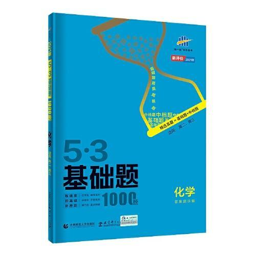 曲一线 53基础题1000题 化学全国通用 2021版五三依据《中国高考评价体系》编写