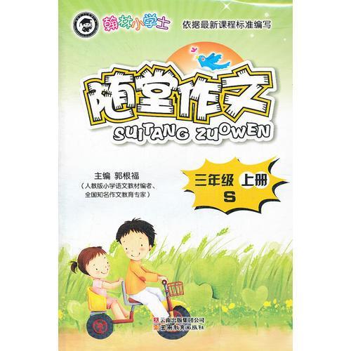 翰林小学士-随堂作文-三年级S(上册)