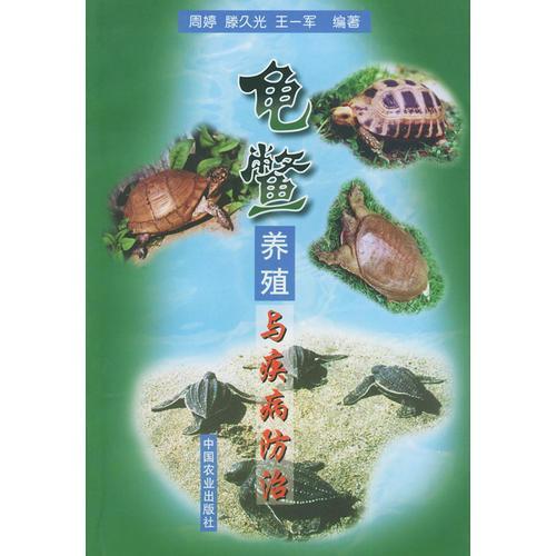 龟鳖养殖与疾病防治