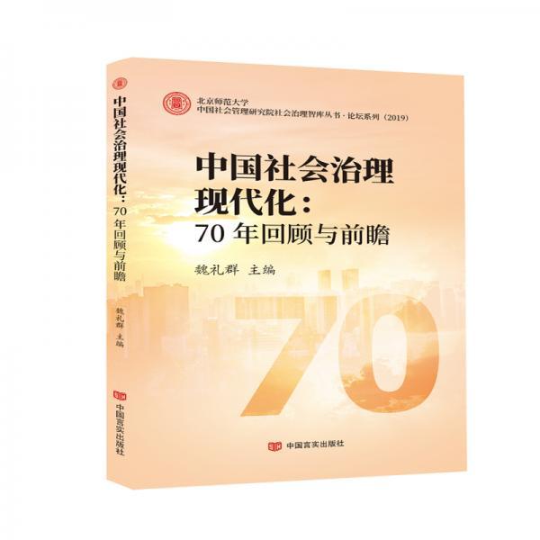 中国社会治理现代化:70年回顾与前瞻