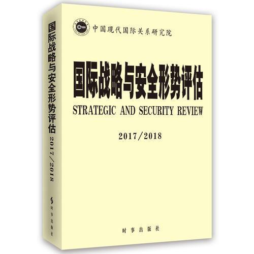 国际战略与安全形势评估2017-2018