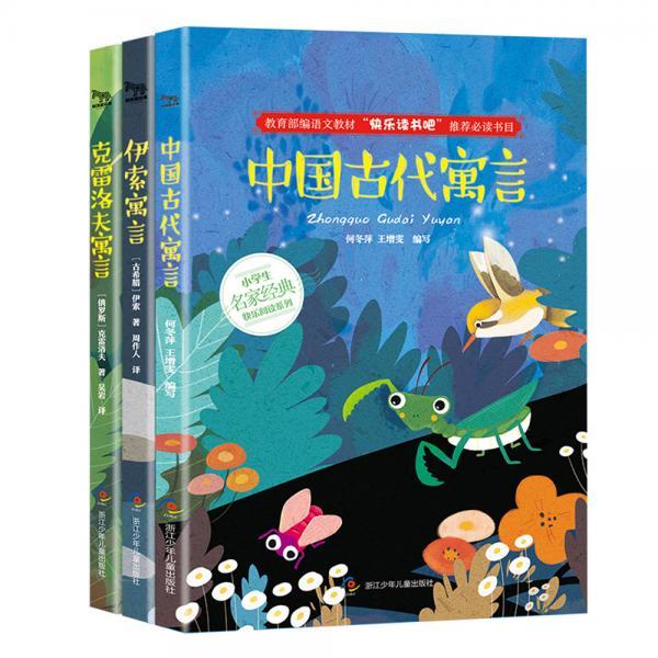 快乐读书吧三年级:伊索寓言+中国古代寓言+克雷洛夫寓言(套装共3册)