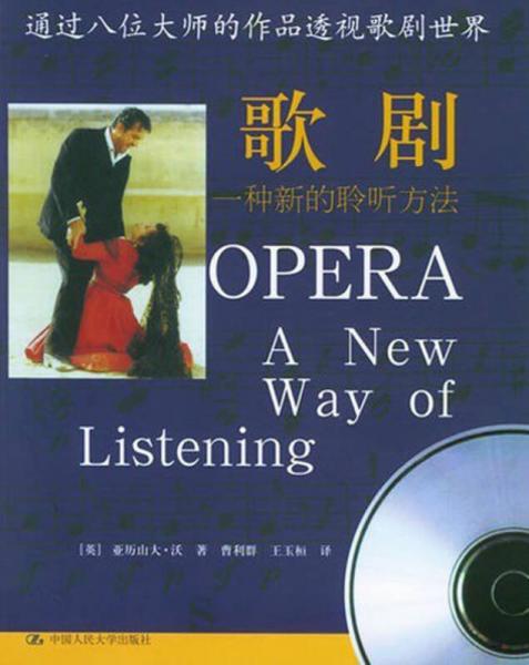 歌剧:一种新的聆听方法