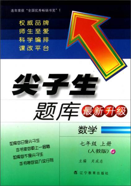 2016秋 尖子生题库:数学(七年级上册 R版 最新升级)
