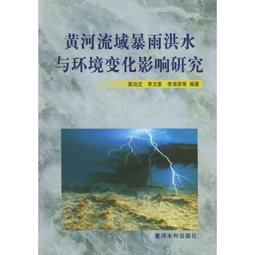 黄河流域暴雨洪水与环境变化影响研究