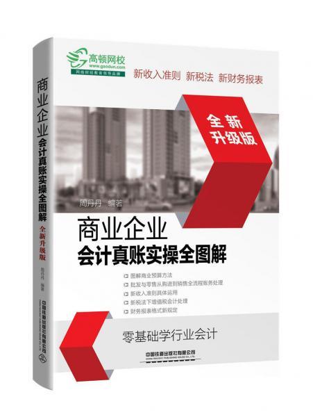 商业企业会计真账实操全图解(全新升级版)