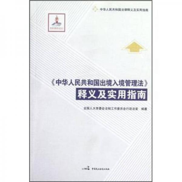 《中华人民共和国出境入境管理法》释义及实用指南