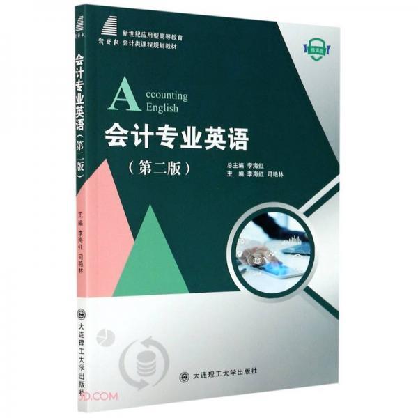 会计专业英语(第2版微课版新世纪应用型高等教育会计类课程规划教材)