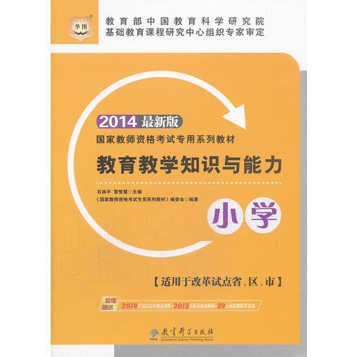 华图教师资格证考试用书2014小学教育教学知识与能力(小学)(最新版)