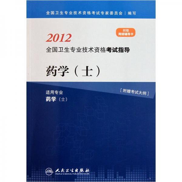 2012全国卫生专业技术资格考试指导:药学(士)(适用专业药学士)