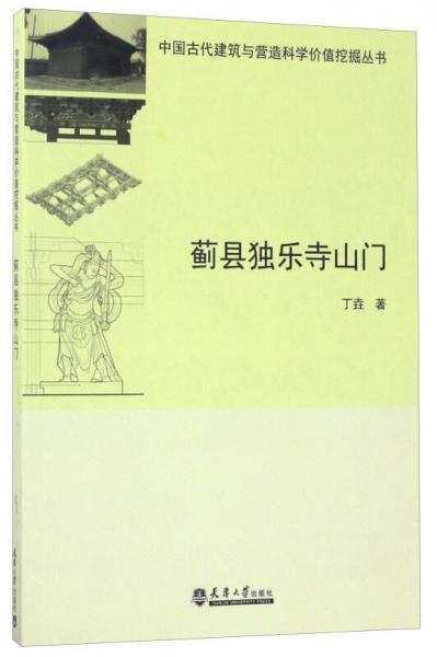 蓟县独乐寺山门/中国古代建筑与营造科学价值挖掘丛书
