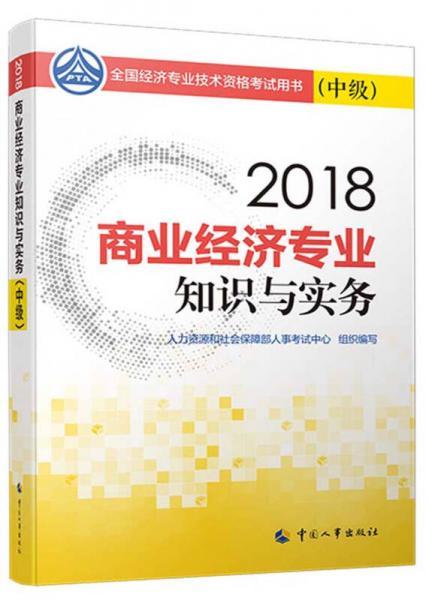 中级经济师2018教材 商业经济专业知识与实务(中级)2018