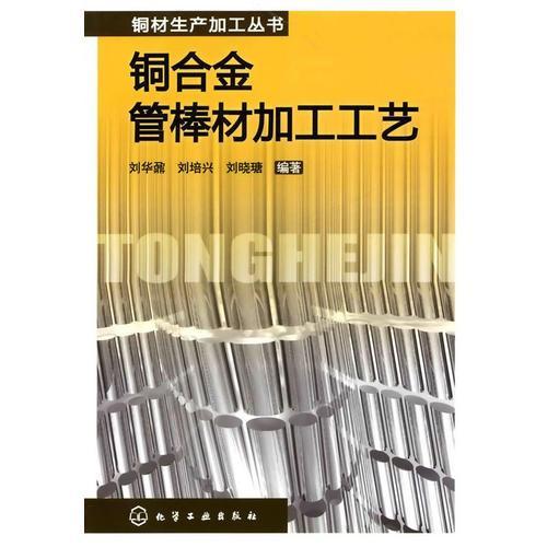 铜材生产加工丛书:铜合金管棒材加工工艺