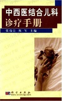 中西医结合儿科诊疗手册