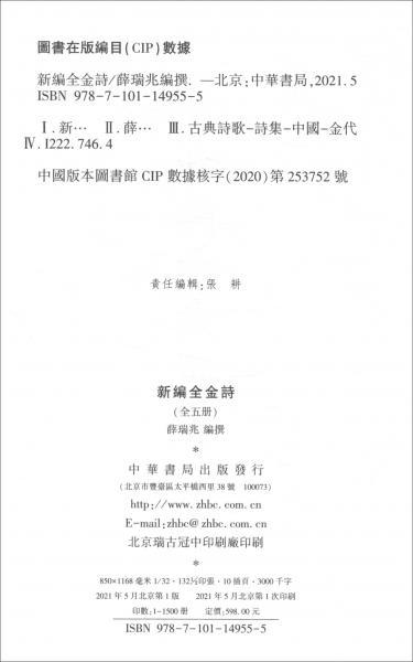 新编全金诗(全5册·精装繁体竖排)