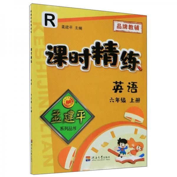 英语(6年级上册R)/课时精练