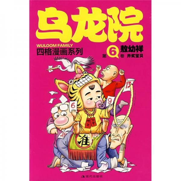 乌龙院四格漫画系列(第6卷):开奖宝贝
