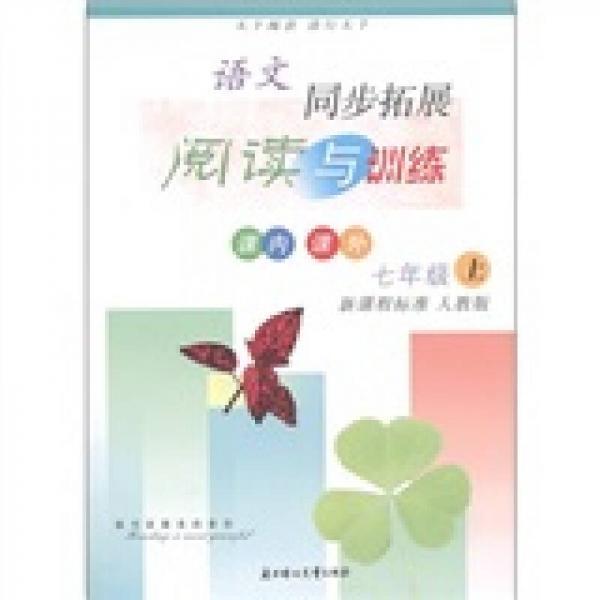 语文同步拓展阅读与训练:7年级(上册)(新课程标准 人教版)