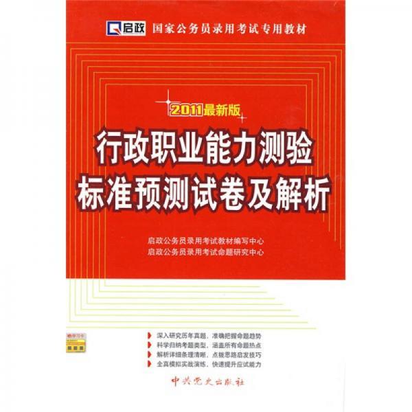 2011国家公务员录用考试专用教材:行政职业能力测验标准预测试卷及解析
